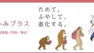 ひふみ投信を100万円分購入。基準価額は急落の可能性あり。