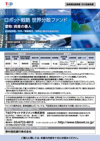 投資信託 ロボット戦略 世界分散ファンド